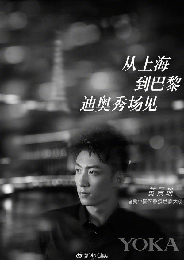Dior中国区香氛世家大使黄景瑜 图片来自官微